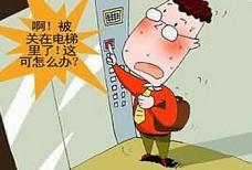 电梯在运行中突然停电是否有危险?